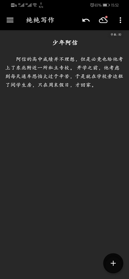 【安卓】纯纯写作V13.6.1安卓最强创作APP 手机应用 第3张