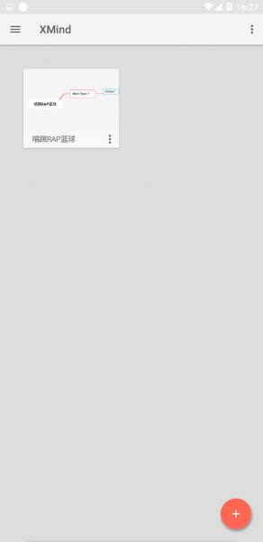 【安卓】XMind思维导图★破解版v1.4.0PRO高级版 手机应用 第2张