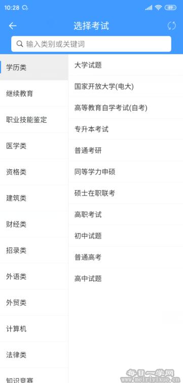 【安卓】考试资料网v2.2.1125解锁题库版,PP题库解锁20题限制 手机应用 第2张