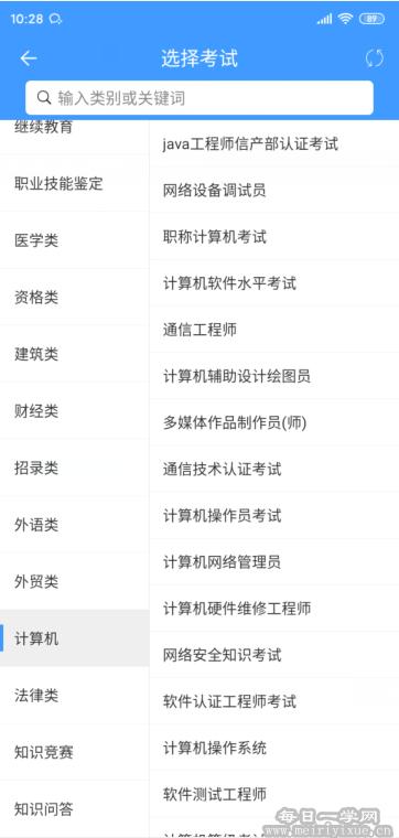 【安卓】考试资料网v2.2.1125解锁题库版,PP题库解锁20题限制 手机应用 第3张