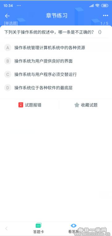 【安卓】考试资料网v2.2.1125解锁题库版,PP题库解锁20题限制 手机应用 第5张