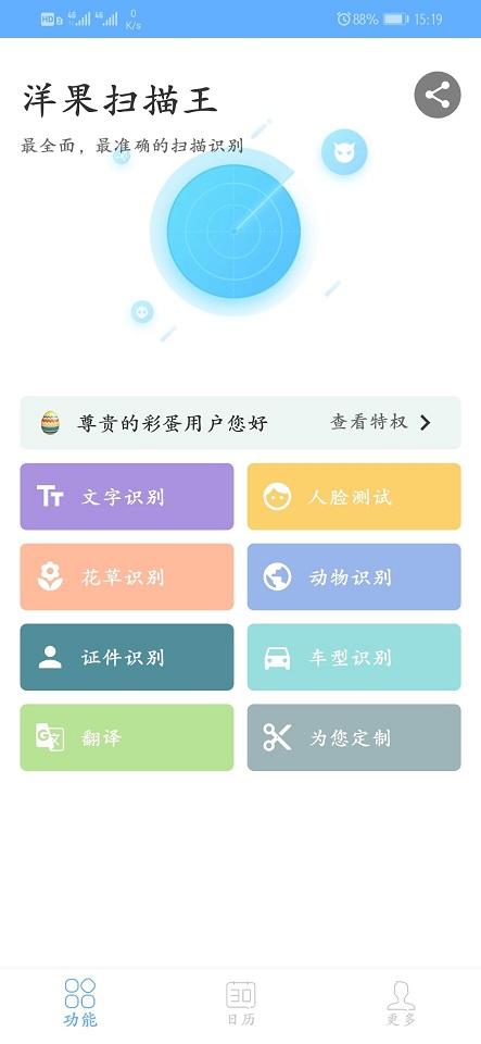 【安卓】【洋果扫描王★破解版】1.0.7拍照扫描 手机应用 第2张