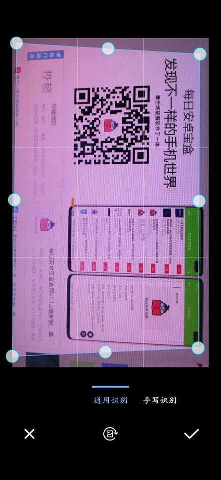 【安卓】【洋果扫描王★破解版】1.0.7拍照扫描 手机应用 第3张