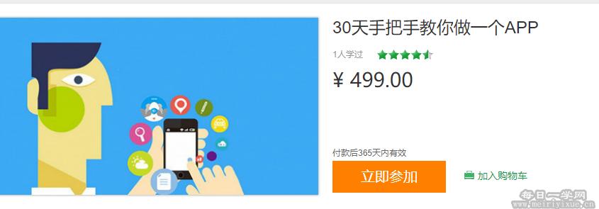 image.png 【教程】价值499元网易云课堂30天教你做一个app网盘资源 资源下载
