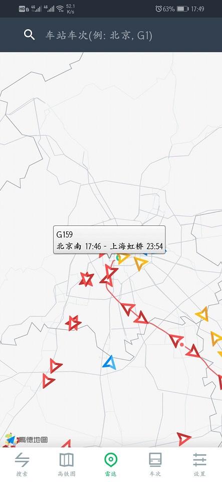 【安卓】高铁通 实时查询高铁班次位置 手机应用 第2张