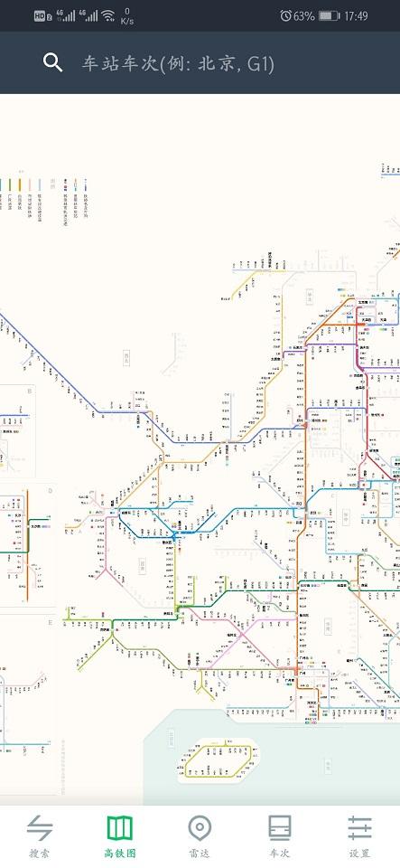 【安卓】高铁通 实时查询高铁班次位置 手机应用 第3张
