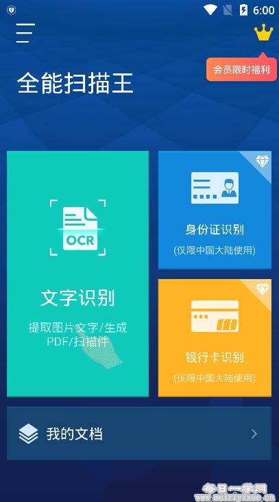 【安卓】全能扫描王v4.9.15去广告破解vip版 手机应用 第2张