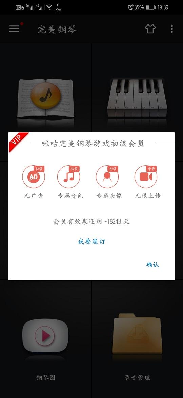【安卓】完美钢琴v7.2.7会员版 手机上也可以学习钢琴了 手机应用 第2张
