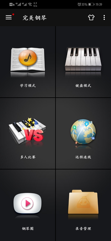 【安卓】完美钢琴v7.2.7会员版 手机上也可以学习钢琴了 手机应用 第3张