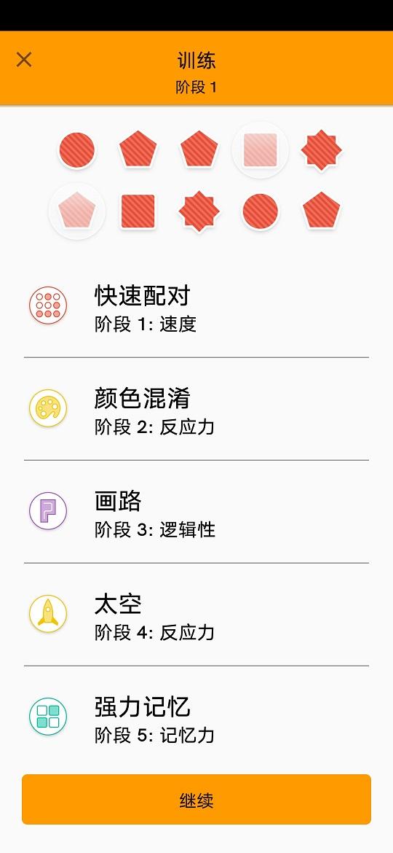 【安卓】Memorado脑力游戏v2.0.5会员版 领先的健脑操 量身定制趣味训练 手机应用 第4张