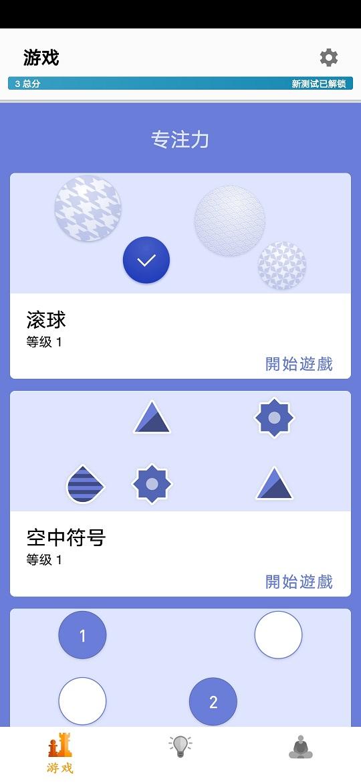 【安卓】Memorado脑力游戏v2.0.5会员版 领先的健脑操 量身定制趣味训练 手机应用 第3张