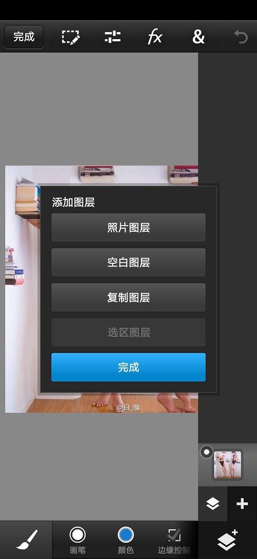 【安卓】手机版PS  专业修图必备 手机应用 第2张