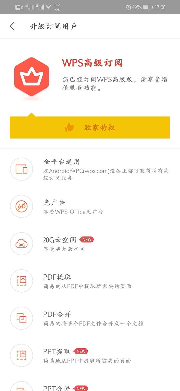 【安卓】WPS Office破解会员版 功能全面的办公软件 手机应用 第2张
