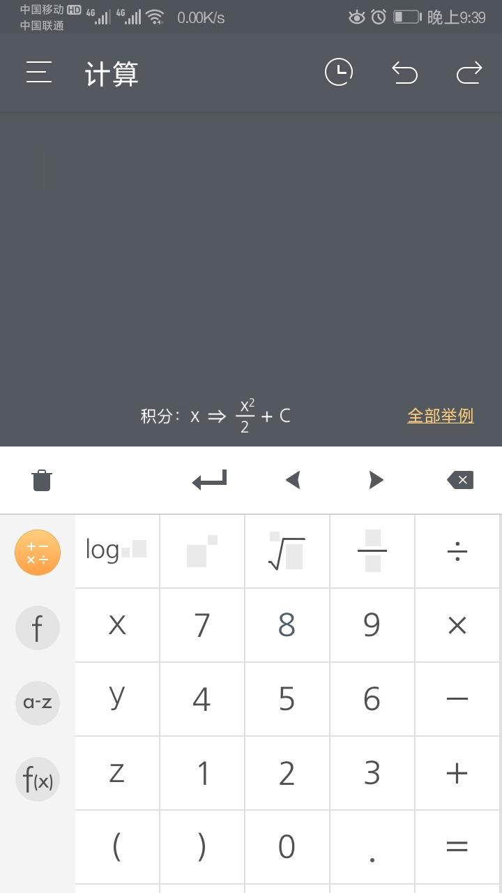 【安卓】网易有道超级计算器 手机应用 第3张