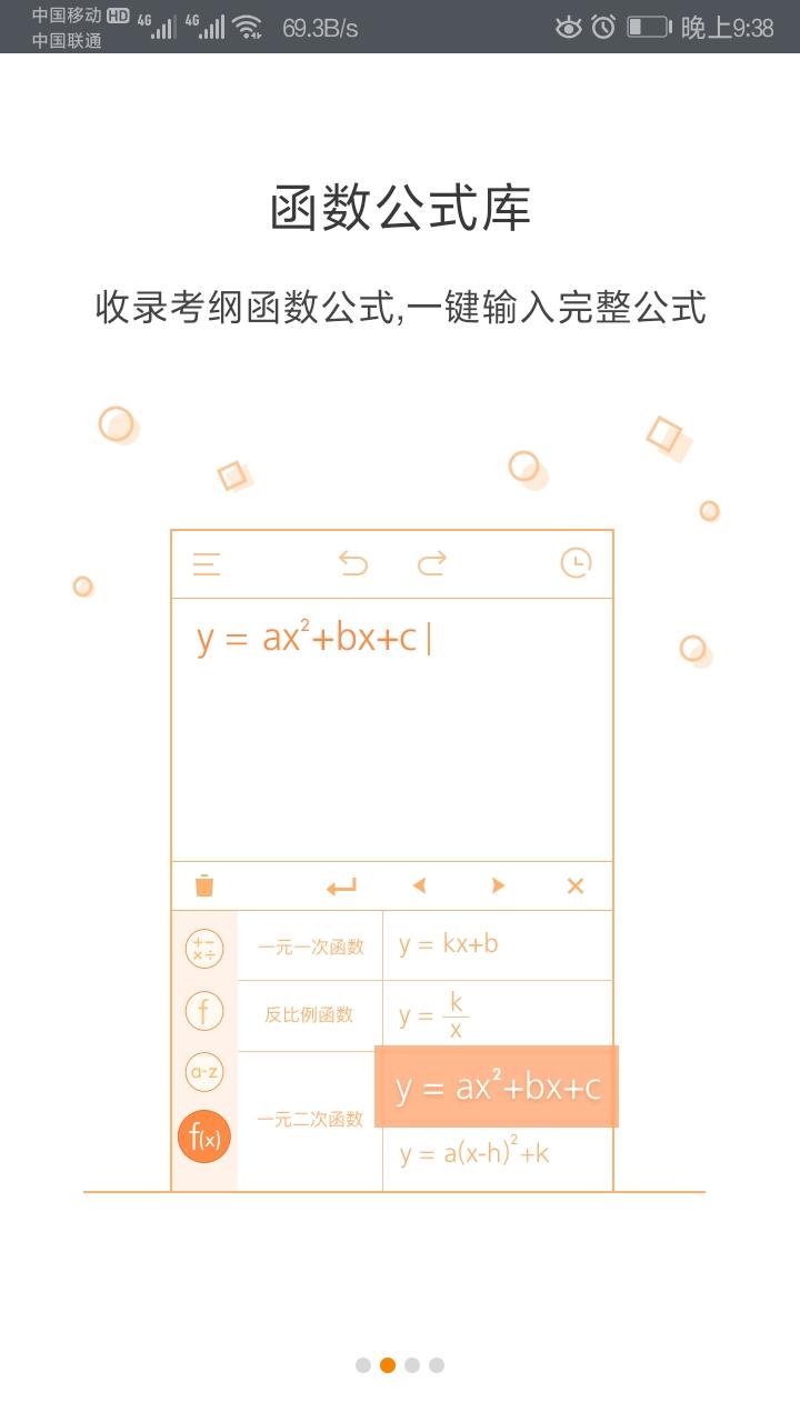 【安卓】网易有道超级计算器 手机应用 第7张