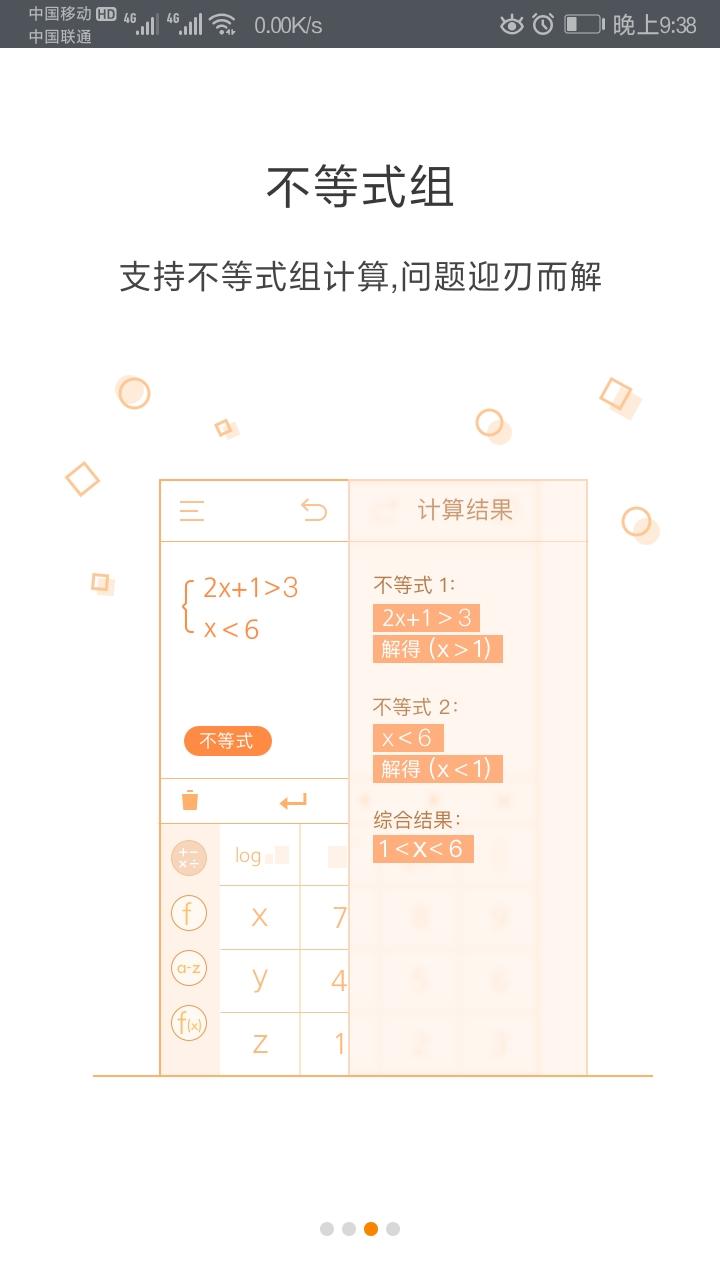 【安卓】网易有道超级计算器 手机应用 第4张