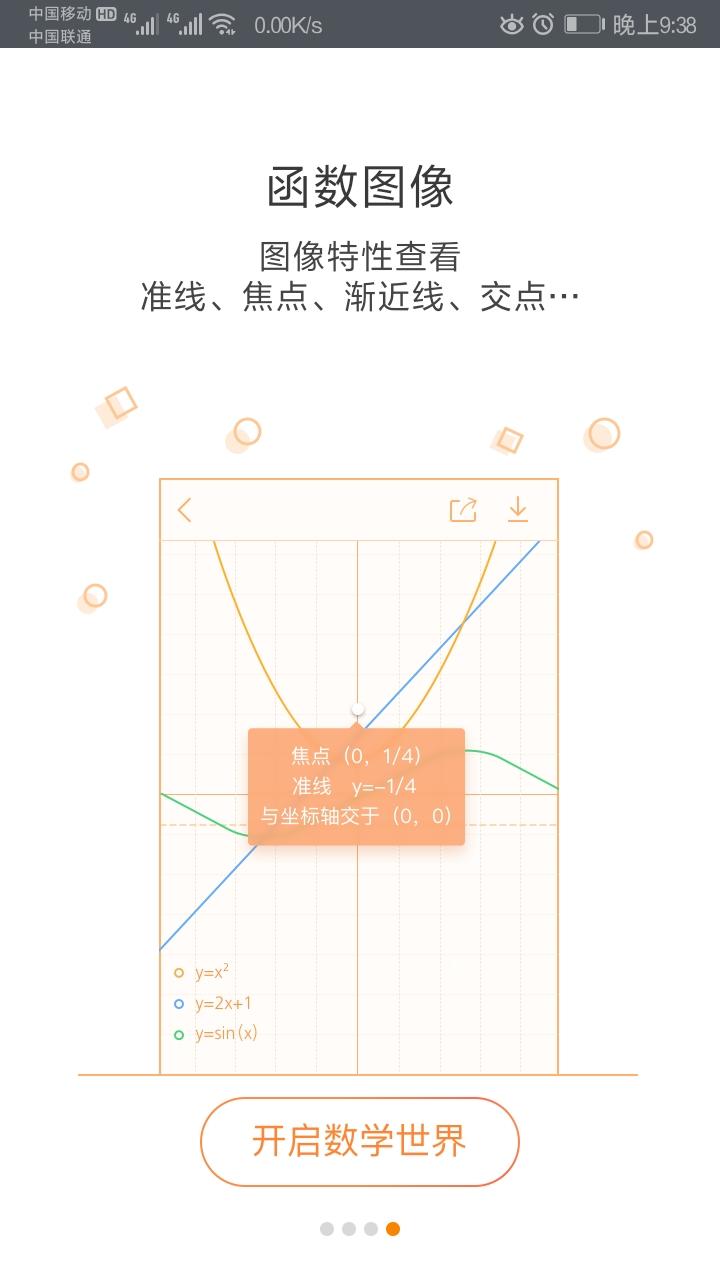 【安卓】网易有道超级计算器 手机应用 第5张