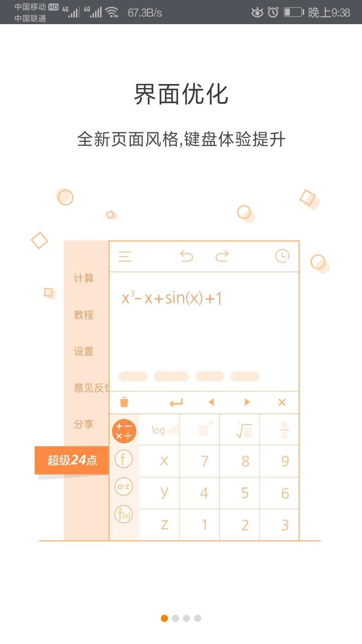【安卓】网易有道超级计算器 手机应用 第6张
