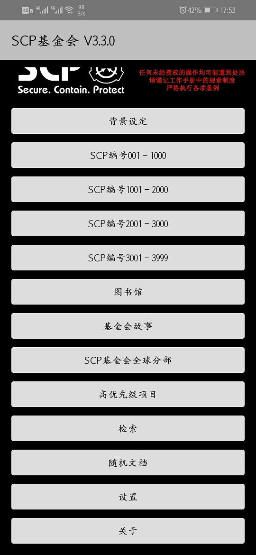 【安卓】SCP基金会V3.3.0  有趣的脑洞故事大集合 手机应用 第4张