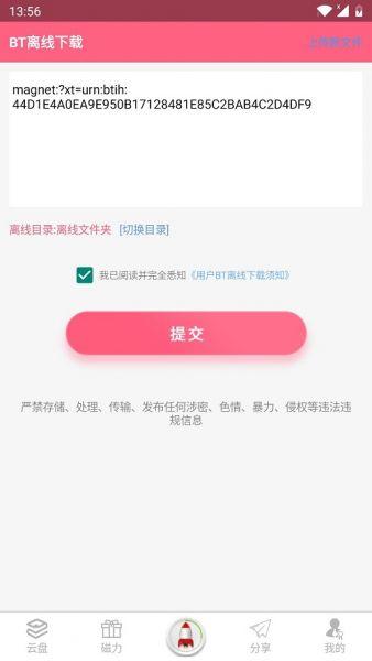 【安卓】磁力云V1.7直装破解版, 可直接在线搜索及播放 手机应用 第4张