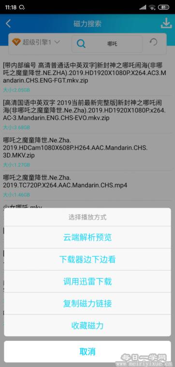 【安卓】酷享磁力云v4.1会员破解版,所有资源都能搜! 手机应用 第3张