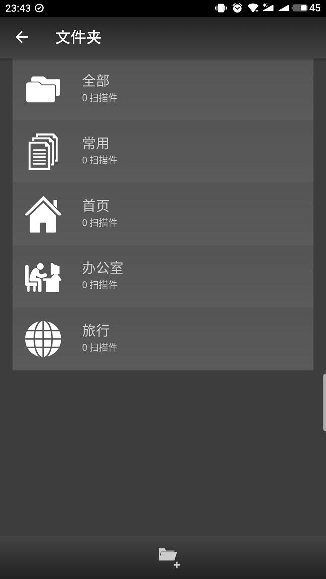 【安卓】MDScan PDF生成器 手机应用 第2张