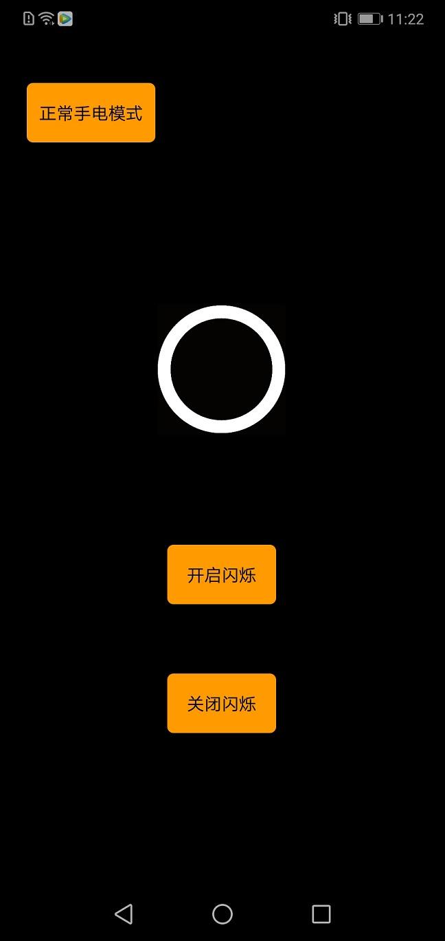 【安卓】要有光  达文西发明的手电筒安卓版 手机应用 第2张