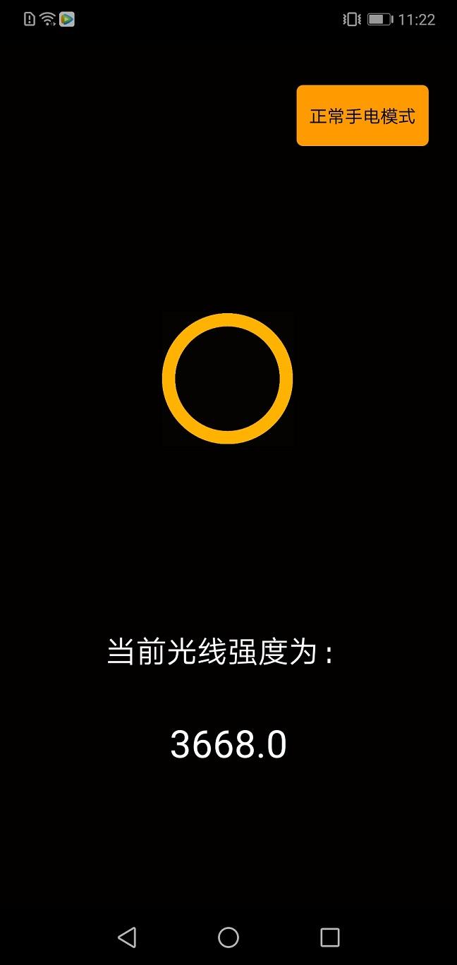 【安卓】要有光  达文西发明的手电筒安卓版 手机应用 第4张