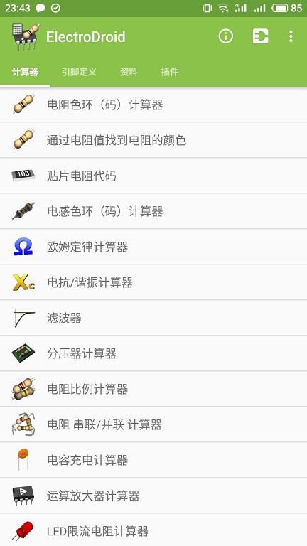 【安卓】ElectroDroid电路专家,电子相关行业人士的必备工具之一 手机应用 第3张