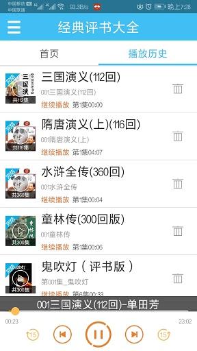 【安卓】评书大全 手机应用 第2张