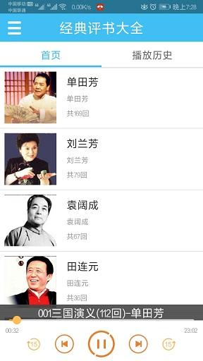 【安卓】评书大全 手机应用 第3张