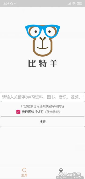 【安卓】比特羊Pro v19.12.10.16安卓上的磁力种子搜索神器 手机应用 第2张