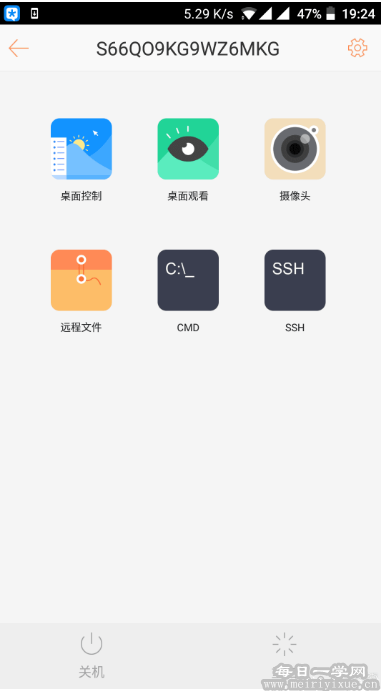 【安卓】向日葵远程控制v9.8.5会员破解版,解锁远程摄像头远程文件传输等 手机应用 第2张