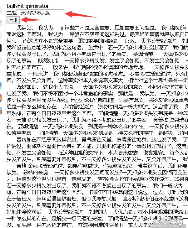 小秦自动屁话生成器(源码)