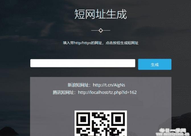 短网址生成PHP源码v3.0,自带后台