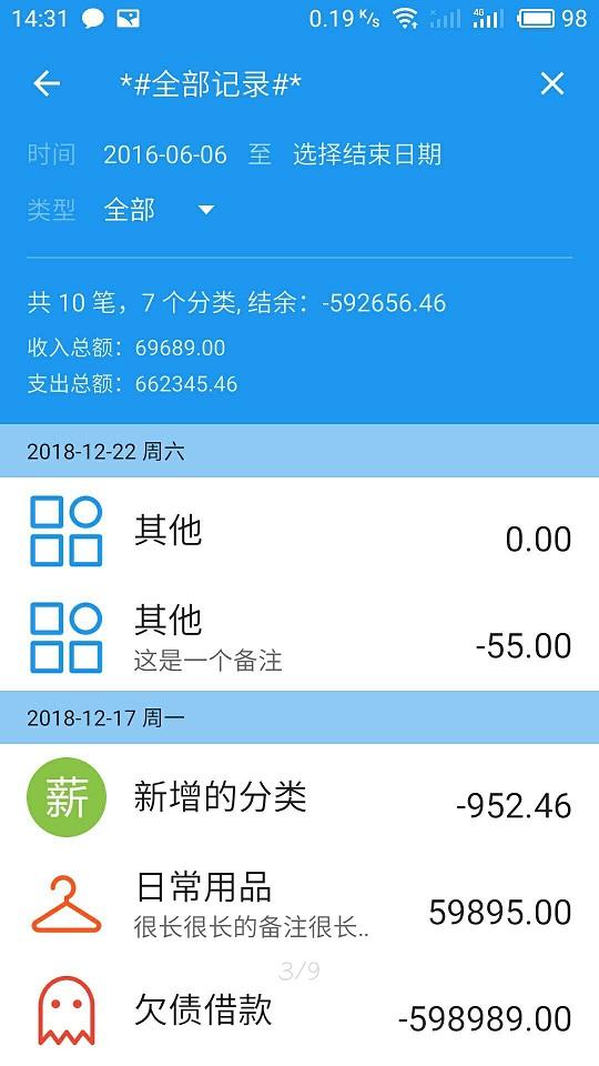 【安卓】纯记账 一个纯粹的记账软件 手机应用 第2张