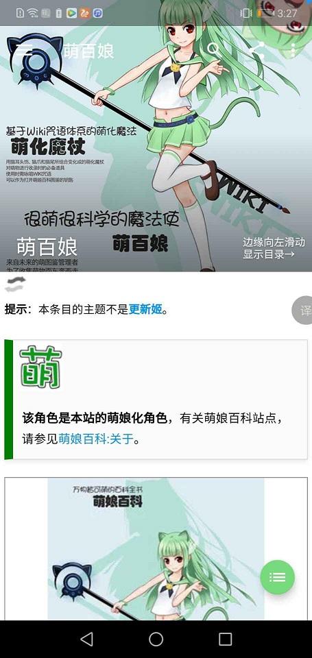 【安卓】萌娘百科手机版  二次元的wiki 手机应用 第3张