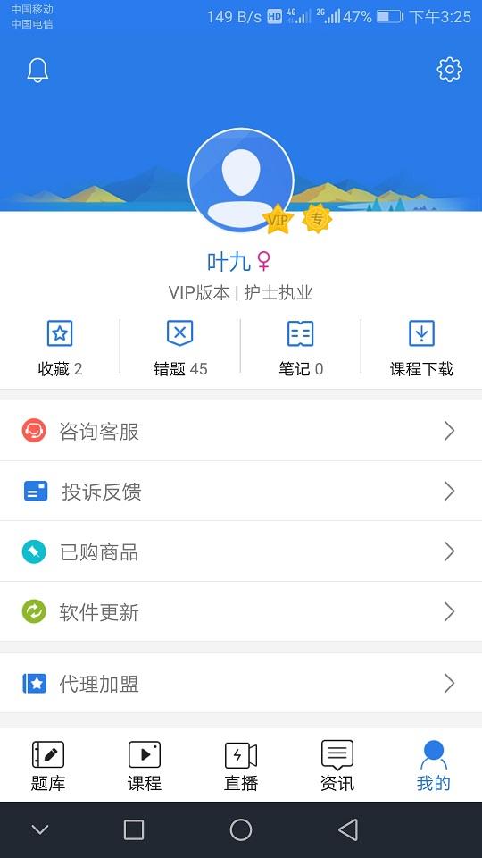 【安卓】星题库破解版   医学类刷题APP 手机应用 第4张