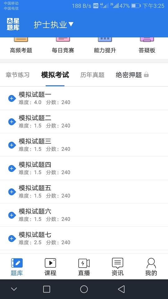 【安卓】星题库破解版   医学类刷题APP 手机应用 第2张