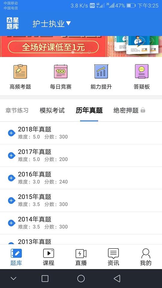 【安卓】星题库破解版   医学类刷题APP 手机应用 第3张