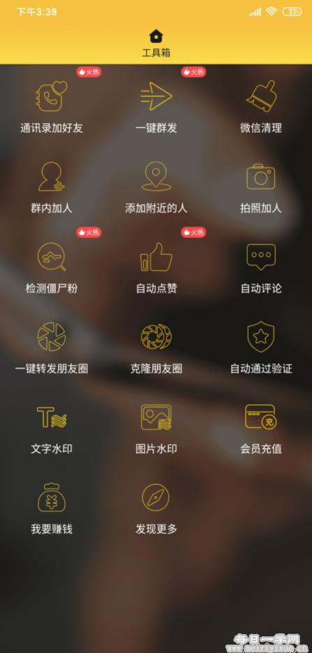 【安卓】 微友人脉v1.2.9会员版,做微商必备的工具箱 手机应用 第2张