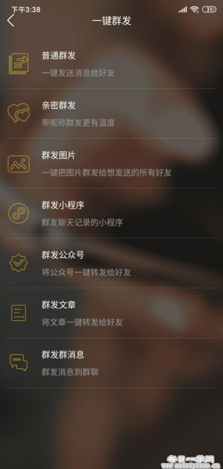 【安卓】 微友人脉v1.2.9会员版,做微商必备的工具箱 手机应用 第3张