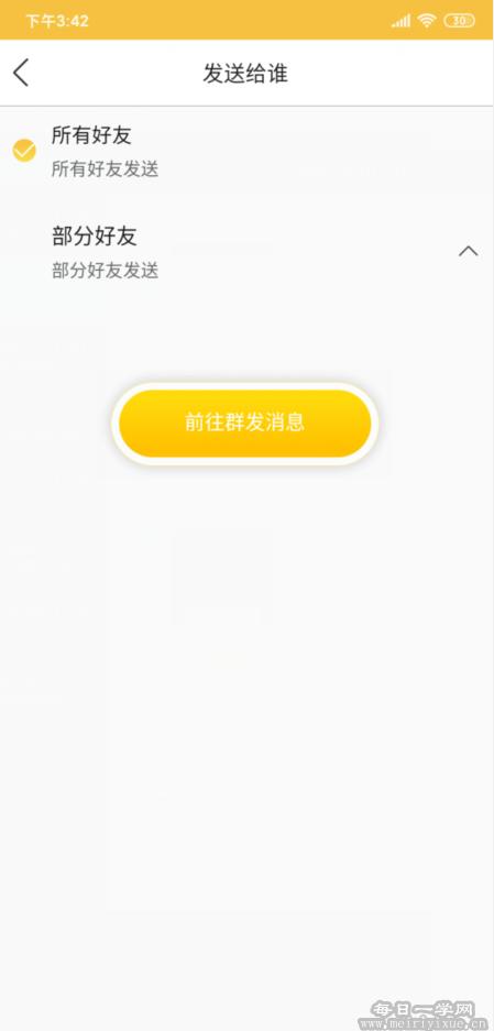 【安卓】 微友人脉v1.2.9会员版,做微商必备的工具箱 手机应用 第4张
