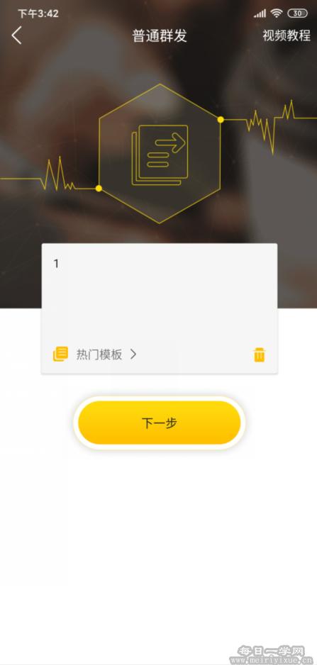 【安卓】 微友人脉v1.2.9会员版,做微商必备的工具箱 手机应用 第5张