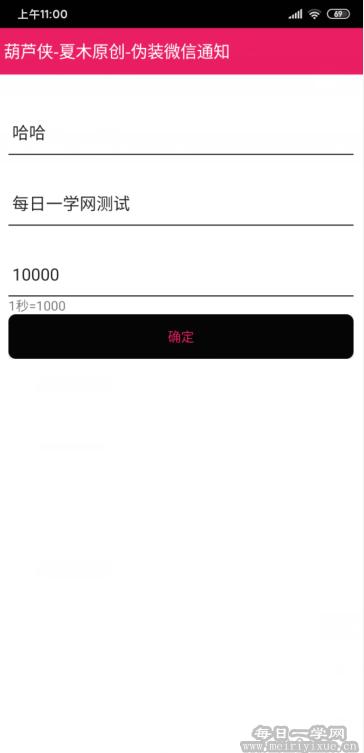 【安卓】微信/QQ消息提醒伪装器,支持锁屏和自定义时间 手机应用 第2张