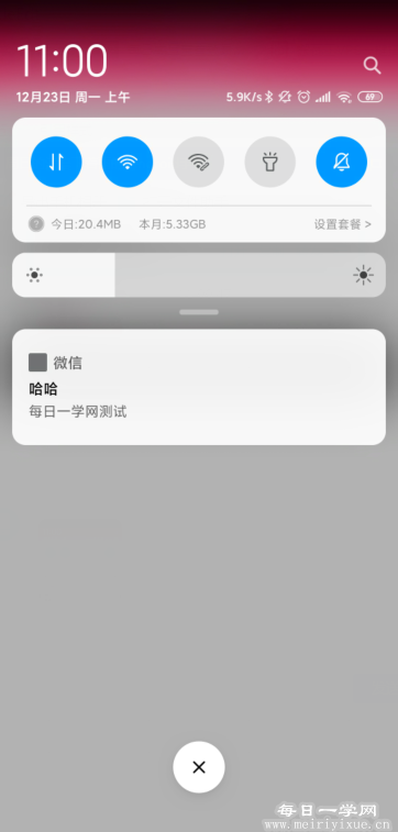 【安卓】微信/QQ消息提醒伪装器,支持锁屏和自定义时间 手机应用 第3张