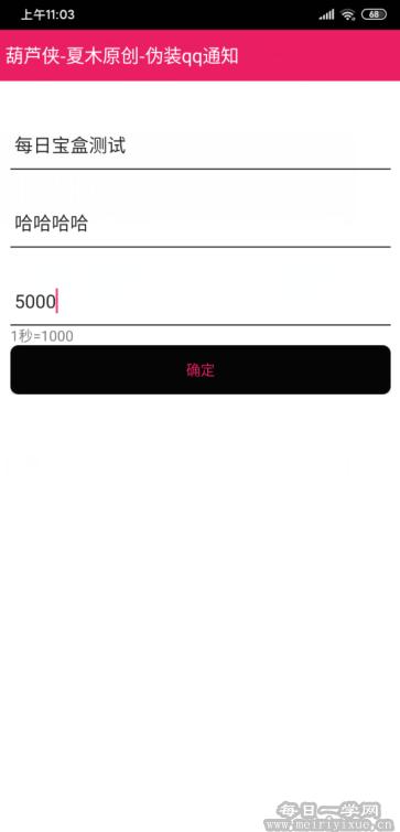 【安卓】微信/QQ消息提醒伪装器,支持锁屏和自定义时间 手机应用 第4张