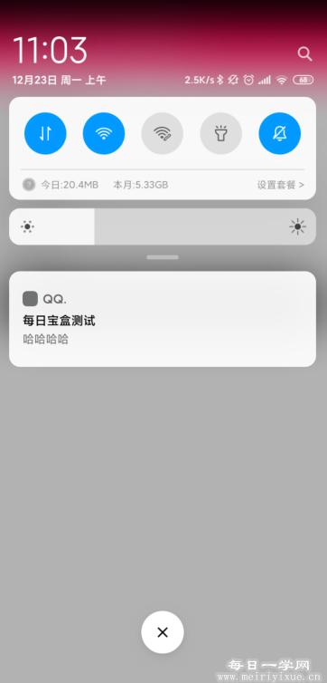 【安卓】微信/QQ消息提醒伪装器,支持锁屏和自定义时间 手机应用 第5张