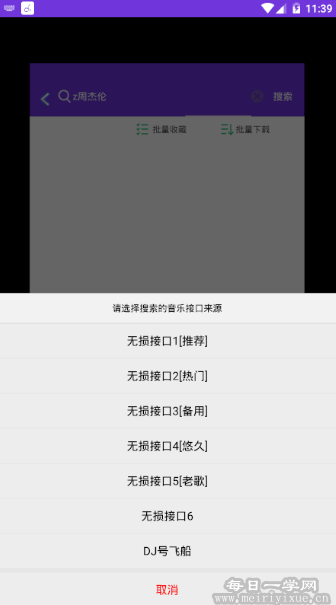 【安卓】魔音音乐v2.4正式版,一键搜索下载全网音乐,可同步歌单 手机应用 第3张