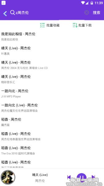 【安卓】魔音音乐v2.4正式版,一键搜索下载全网音乐,可同步歌单 手机应用 第4张